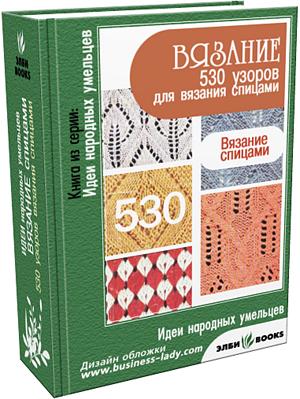 Вязание - 530 узоров для вязания спицами
