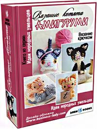 другой файлообменник.  Японская книга по вязанию крючком маленьких котят - амигуруми, а также брелков-котят амигуруми.