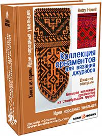 скачать бесплатно электронные книги по рукоделию вязание крючком и