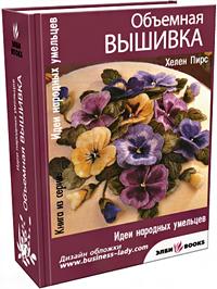 Книга по объемной вышивке