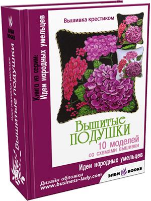 """Книга  """"Вышитые подушки """" (вышивка крестиком) ."""