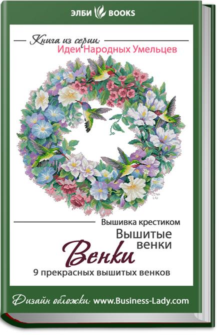 Описание:Сборник: 9 великолепных цветочных венков, вышитых крестиком.  Все очень качественные.