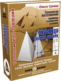 Пирамида своими руками на участке фото 683