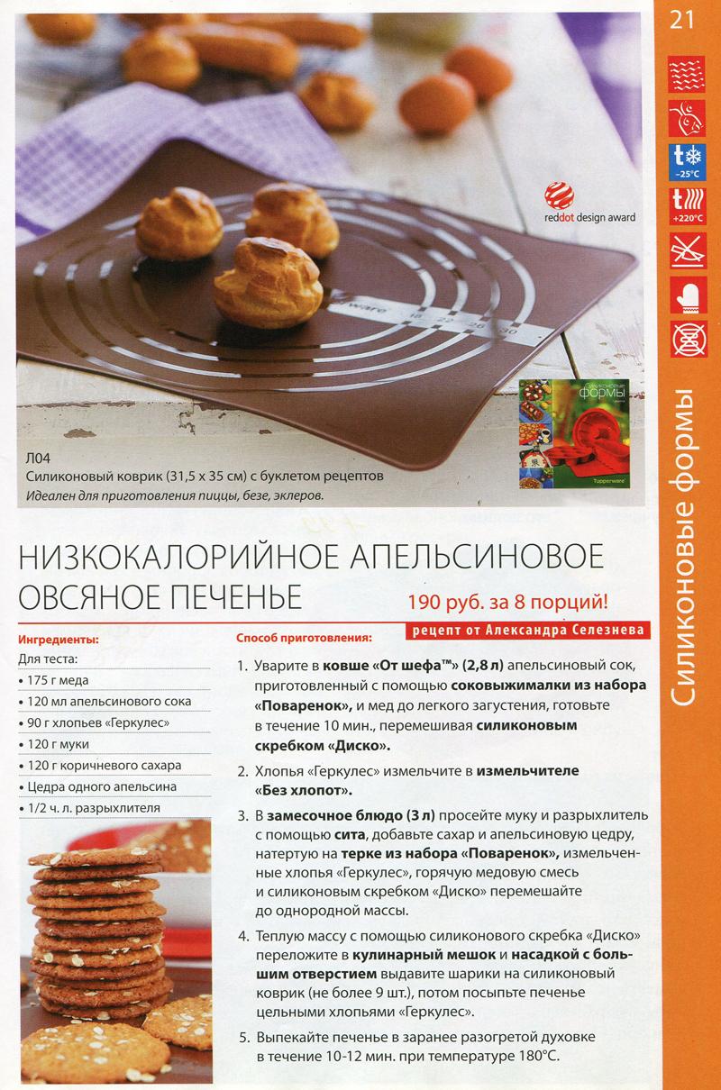 Низкокалорийное овсяное печенье рецепты